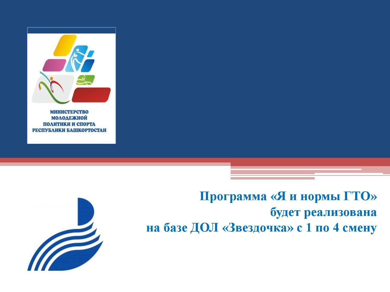 Программа «Я и нормы ГТО»